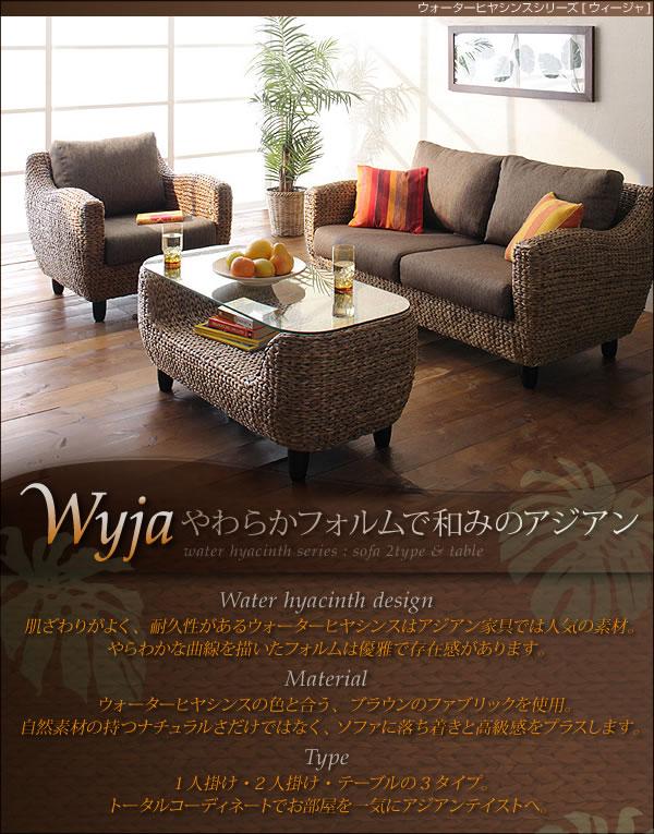 アジアン家具 ウォーターヒヤシンスシリーズ 【Wyja】 説明1