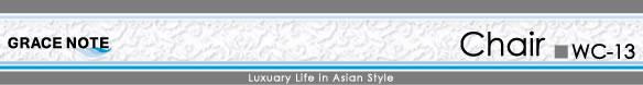 高級アジアン家具 グレースノート ベンチ WC-13