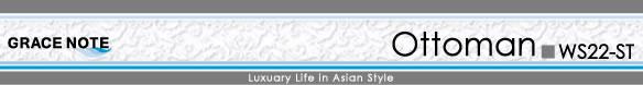 高級アジアン家具 グレースノート オットマン(ラウンド) WS22-ST