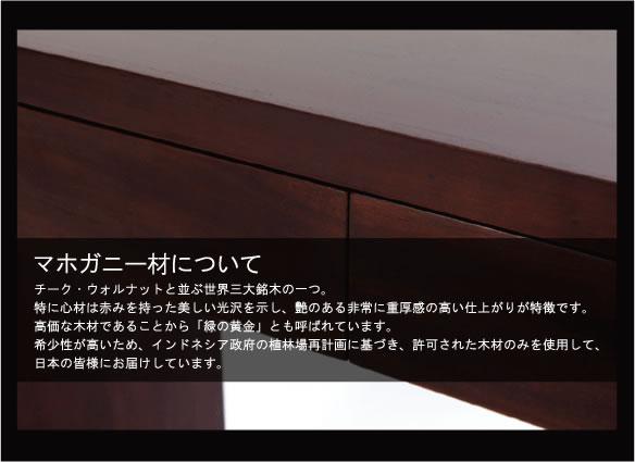アジアン家具 マホガニー材について 重厚感の高い仕上がりが特徴です