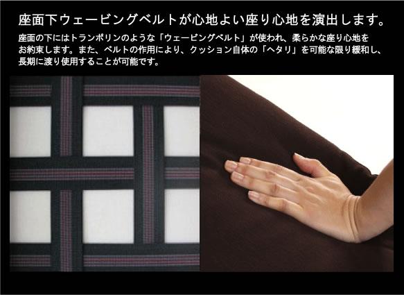 アジアン家具 ウェ-ビングベルトが心地よい座り心地の秘密です