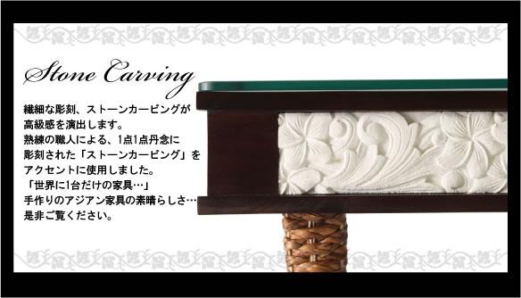 アジアン家具 繊細な彫刻ストーンがービングが高級感を醸し出します。