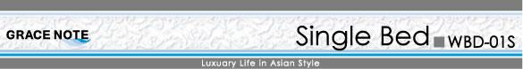アジアン家具 ウォーターヒヤシンスを贅沢に使ったリゾートスタイルシングルベッド