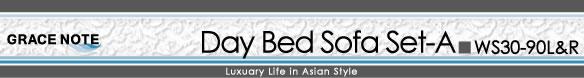 アジアン家具 いろいろなシーンで使えるセパレートソファー