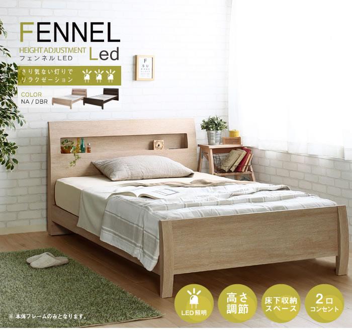 高さ調整対応!【Fennel】フェンネル LED照明付きタイプ セミダブルの激安通販