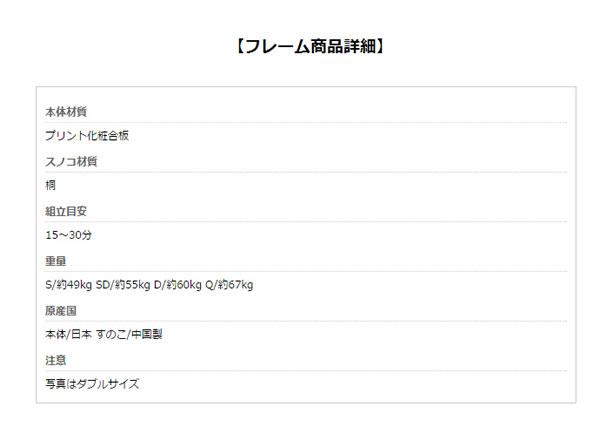 布団も使える日本製ローセミダブルベッド【Zoe】ゾーイの激安通販