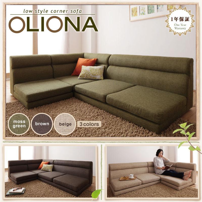 ... デザインフロアコーナーソファー【OLIONA】オリオナ