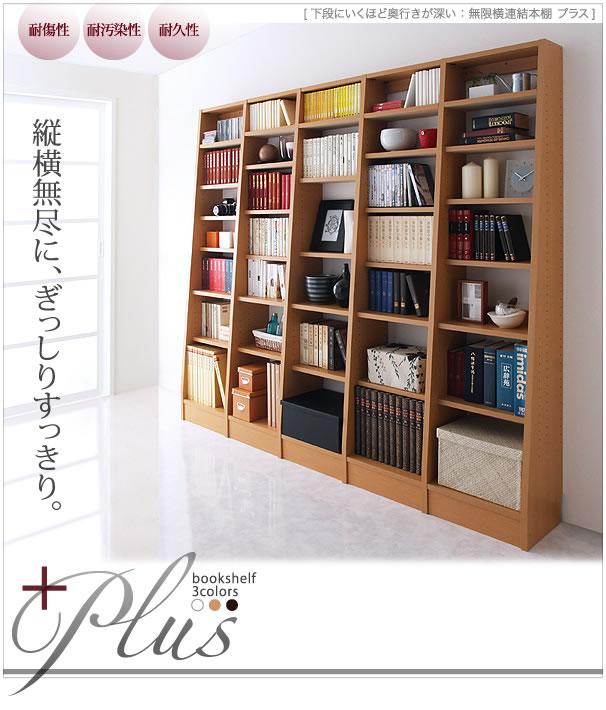 無限横連結本棚【+Plus】プラス 本体+横連結棚4体 セット 説明1