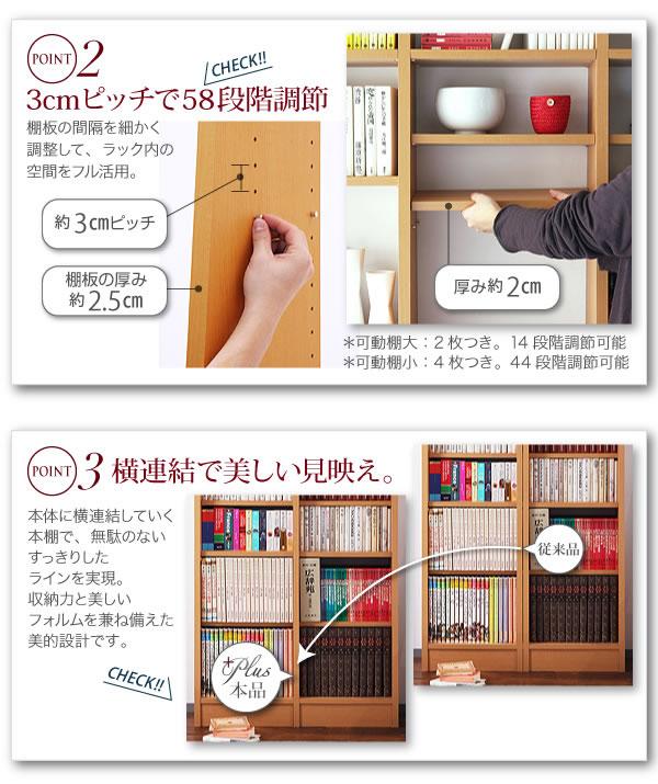 無限横連結本棚【+Plus】プラス 本体 説明4