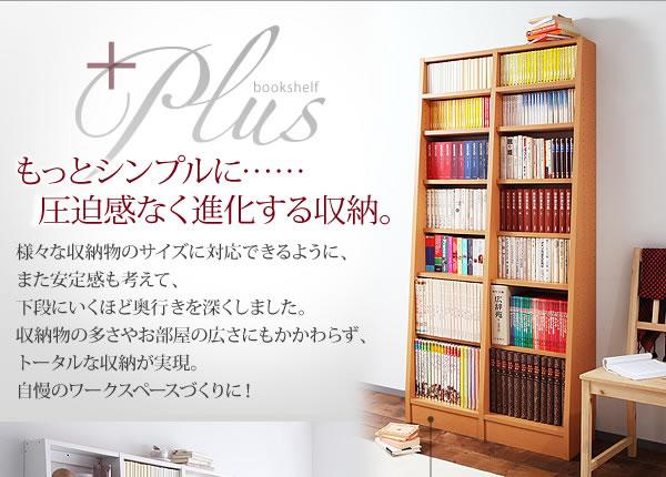 無限横連結本棚【+Plus】プラス 本体+横連結棚4体 セット 説明6