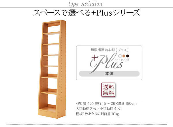無限横連結本棚【+Plus】プラス 本体+横連結棚4体 セット 説明9