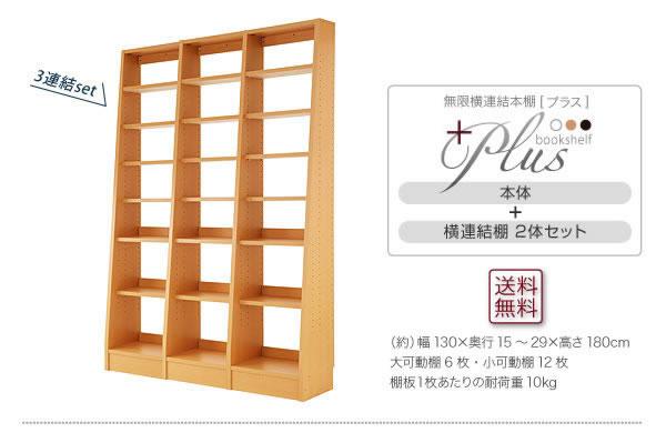 無限横連結本棚【+Plus】プラス 本体+横連結棚4体 セット 説明12