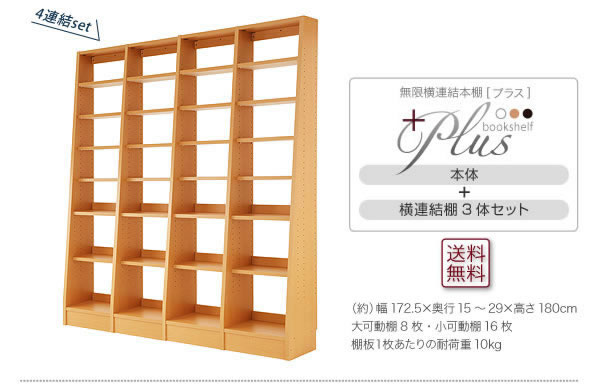無限横連結本棚【+Plus】プラス 本体+横連結棚4体 セット 説明13