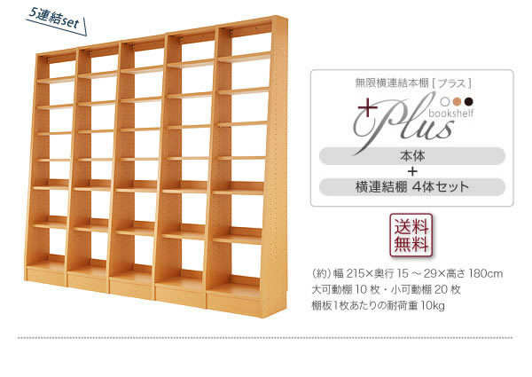 無限横連結本棚【+Plus】プラス 本体+横連結棚4体 セット 説明14
