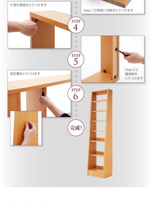 無限横連結本棚【+Plus】プラス 本体+横連結棚4体 セット 説明16