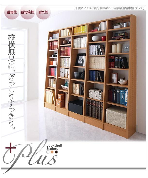 無限横連結本棚【+Plus】プラス 本体 説明17
