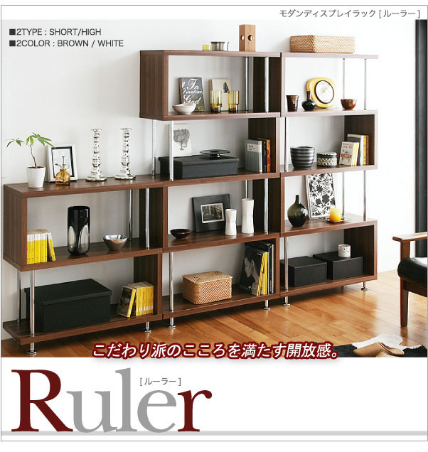 モダンディスプレイラック 【Ruler】ルーラー 説明1