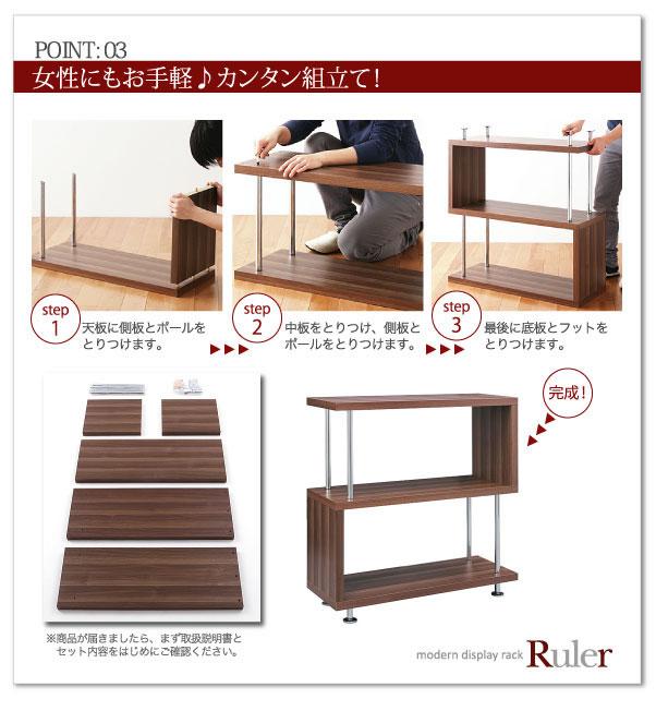モダンディスプレイラック 【Ruler】ルーラー 説明4