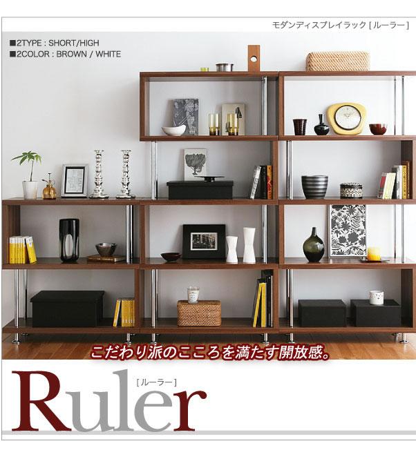モダンディスプレイラック 【Ruler】ルーラー 説明6