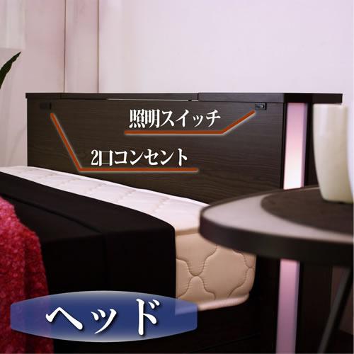 日本製・激安価格!棚コンセント照明収納付ダブルベッドA271 充実のヘッドボード