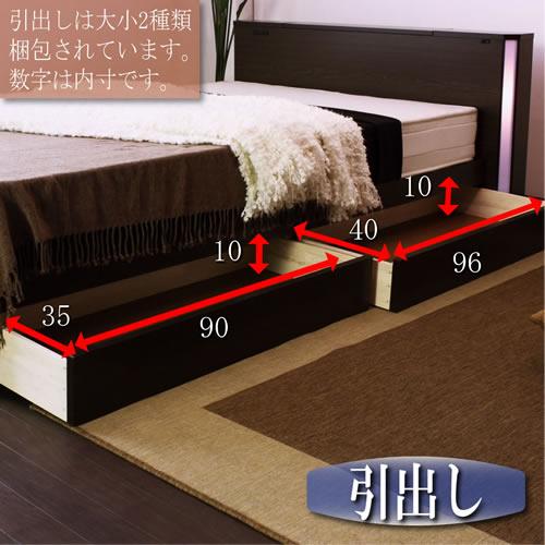 日本製・激安価格!棚コンセント照明収納付ダブルベッドA271 2杯の引き出し付き