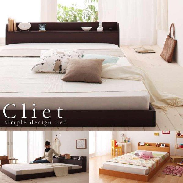 画像1: 棚・コンセント付きフロアタイプダブルベッド【Cliet】クリエット