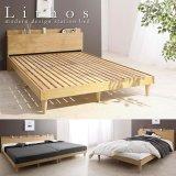 高級感のある木目デザインベッド ダブル 【Lithos】リトス