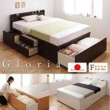 日本製:布団が収納できるチェストタイプダブルベッド【Gloria】グローリア