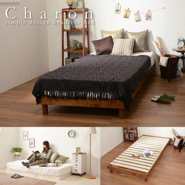 画像1: 超特価!ヘッドレスすのこベッド シングル 【Charon】カロン 高さ調整付き