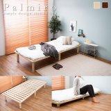 敷布団も使える高さ調整付きすのこベッド【Palmiro】シングル ロングサイズ