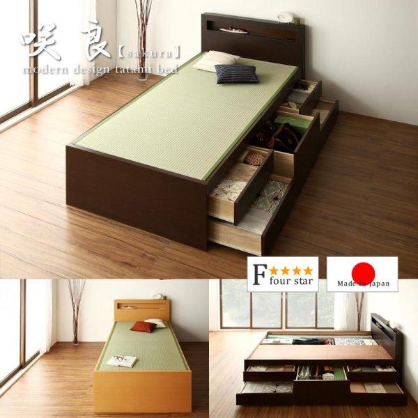 画像1: モダン&スリム棚付き畳チェストベッド シングルベッド