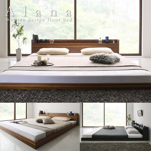 画像1: シンプルなのにおしゃれ!棚・コンセント付き大型フロアベッド【Alana】アラーナ キング