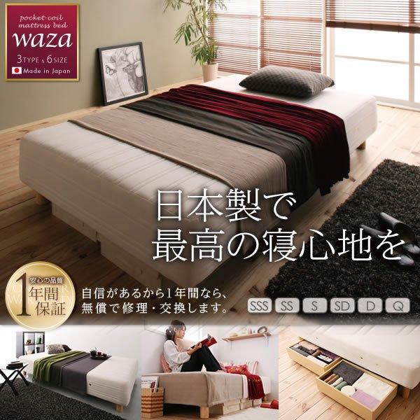 画像1: 国産ポケットコイルマットレスベッド【Waza】 セミシングル
