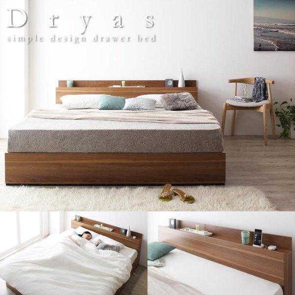 画像1: クイーンベッド限定ウォールナット調収納ベッド【Dryas】ドリュアス