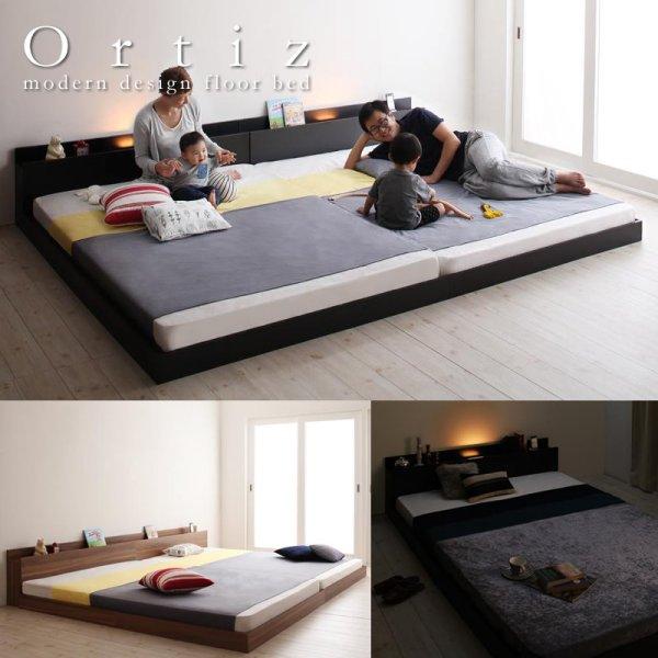 画像1: 照明付き連結対応フロアタイプキングベッド以上の大型サイズ【Ortiz】オルティス