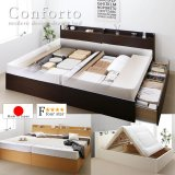 日本製・すのこも選べる収納付き連結ベッド【Conforto】コンフォルト キングサイズ以上