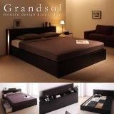 モダンデザイン・大型サイズ収納ベッド【Grandsol】グランソル クイーンベッド限定