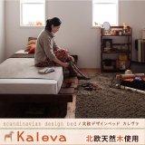 北欧デザインヘッドレスタイプシングルベッド【Kaleva】カレヴァ