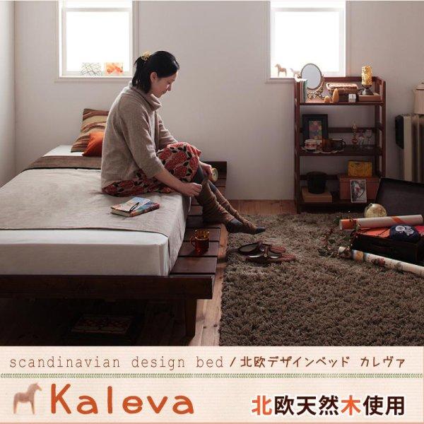 画像1: 北欧デザインヘッドレスタイプセミダブルベッド【Kaleva】カレヴァ