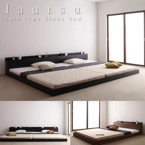 画像1: 連結タイプフロア仕様セミシングルベッド【LAUTUS】ラトゥース