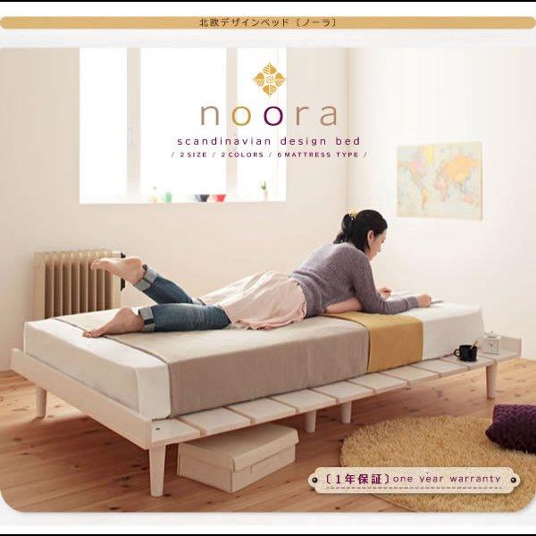 画像1: 北欧デザインヘッドレスタイプシングルベッド【Noora】ノーラ