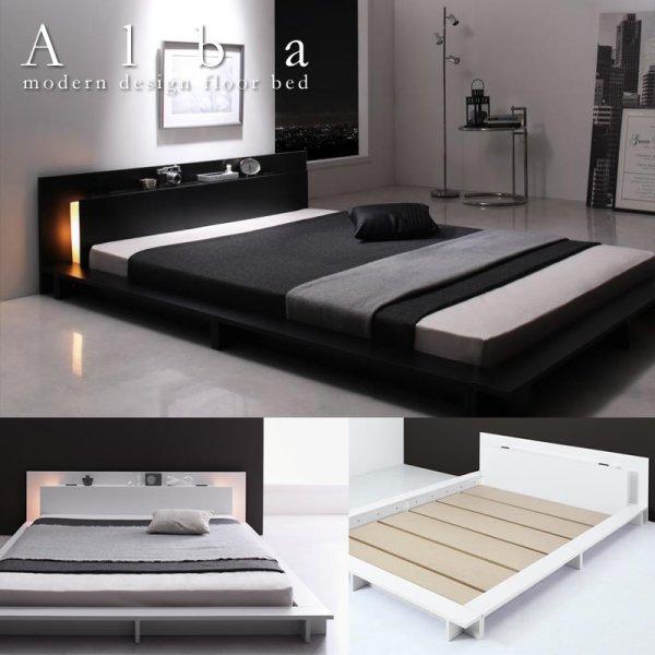 画像1: おしゃれ照明・コンセント付きフロアタイプキングベッド【Alba】アルバ