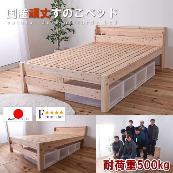 画像1: 高さ調整付き!日本製ヒノキ仕様すのこタイプセミダブルベッド