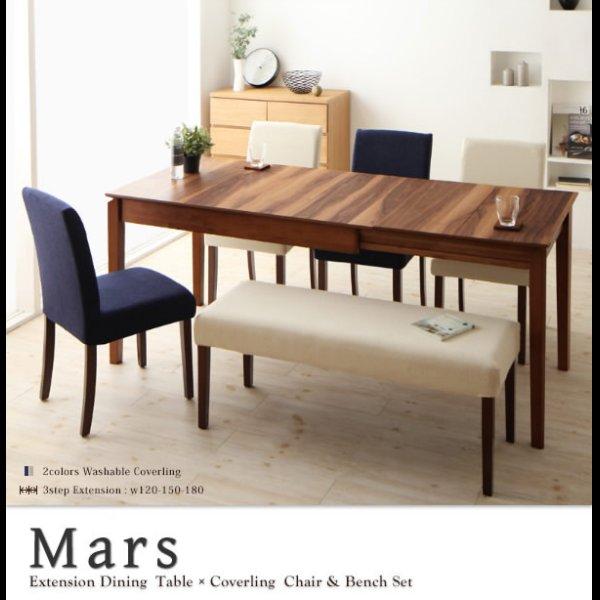 画像1: カバーリング仕様天然木ウォールナット材仕様伸縮式ダイニングセット【Mars】マーズ