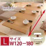天然木エクステンションリビングローテーブル 【Paodelo】パオデロ Lサイズ(W120-180)