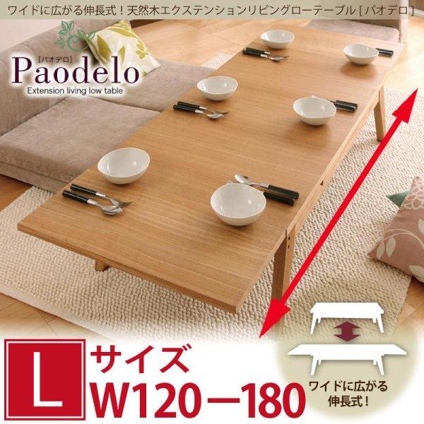 画像1: 天然木エクステンションリビングローテーブル 【Paodelo】パオデロ Lサイズ(W120-180)