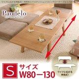 天然木エクステンションリビングローテーブル 【Paodelo】パオデロ Sサイズ(W80-130)