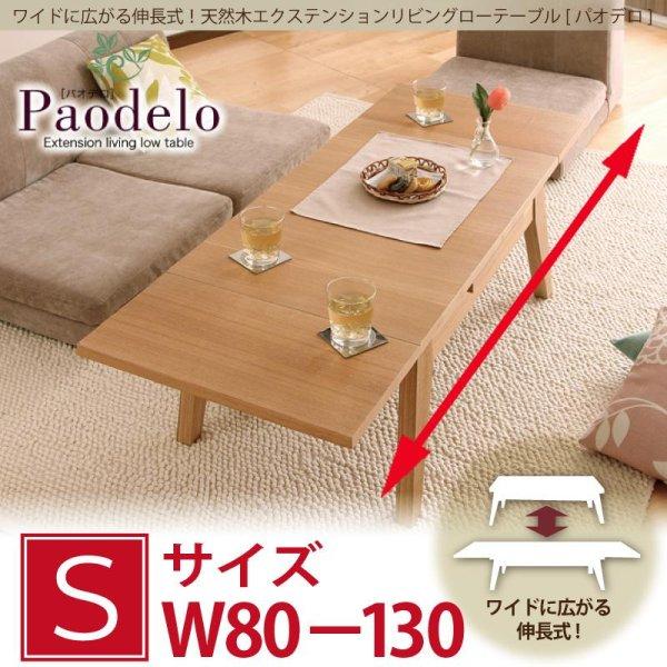 画像1: 天然木エクステンションリビングローテーブル 【Paodelo】パオデロ Sサイズ(W80-130)