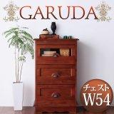 アンティーク調アジアン家具シリーズ【GARUDA】ガルダ チェスト幅54