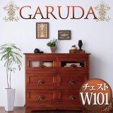 アンティーク調アジアン家具シリーズ【GARUDA】ガルダ チェスト幅101